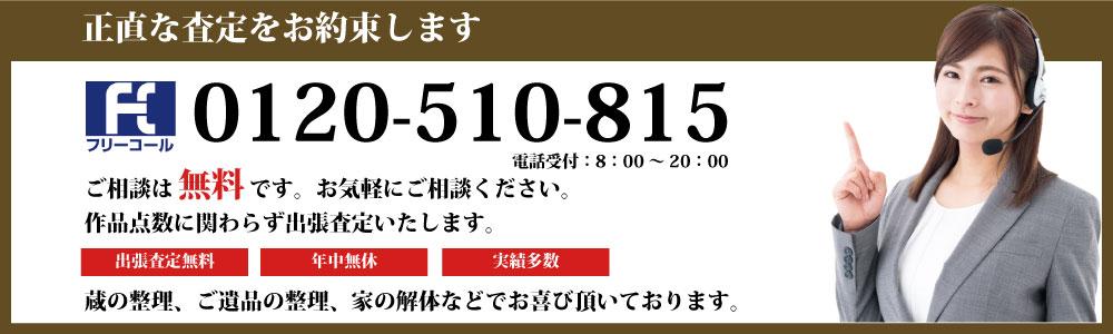 新潟で骨董品お電話でのお申し込みはこちらから
