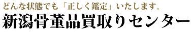 新潟県骨董品高価買取り「新潟骨董品買取りセンター」